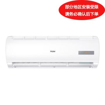 海尔 大1P变频冷暖壁挂空调,KFR-26GW/20MCA22A。一价全包(包7米铜管)。先询后订
