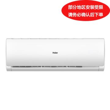海尔 3匹变频壁挂式空调,KFR-72GW/19HDA22AU1,二级能效。一价全包(包10米铜管)。先询后订