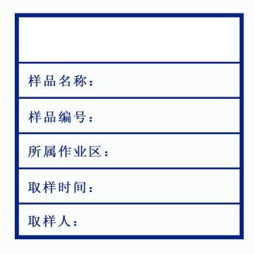 鞍鋼民政企業 復合標簽 82mmx88mm,底紙顏色:黃色