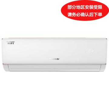 格力 1P定频壁挂式冷暖空调,凉之夏-Ⅱ3,KFR-26GW/(26591)Ba-3。一价全包(包7米铜管)。先询后订