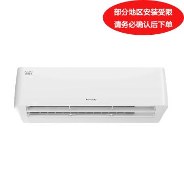 格力 小1.5P变频冷暖壁挂空调,悦风,KFR-32GW/(32564)FNhAa-A3。一价全包(包7米铜管)。先询后订