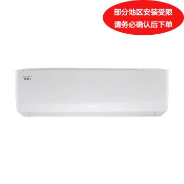 格力 大1P变频冷暖壁挂空调,悦风,KFR-26GW/(26564)FNhAa-A3。一价全包(包7米铜管)。先询后订