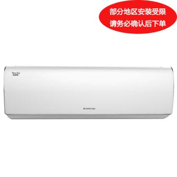 格力 1.5P变频冷暖壁挂机,KFR-35GW/(35575)FNhAa-A1(WIFI)。一价全包(包7米铜管)。先询后订
