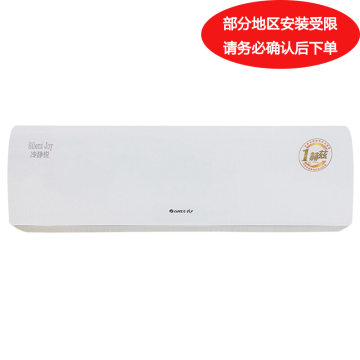 格力 冷静悦 1.5P变频冷暖壁挂空调,KFR-35GW/(35575)FNAa-A3。一价全包(包7米铜管)。先询后订