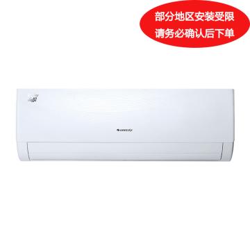 格力 品悦正1.5P单冷定频壁挂机,KF-35GW/(35392)Aa-3,限华南区。一价全包(包7米铜管)。先询后订