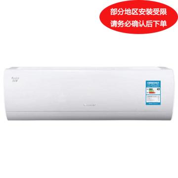 格力 润享 大1P变频冷暖壁挂空调,KFR-26GW/(26594)FNhAa-A1。一价全包(包7米铜管)。先询后订