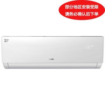 格力 品悦 大1P变频冷暖壁挂空调,KFR-26GW/(26592)FNhAa-A1。一价全包(包7米铜管)。先询后订