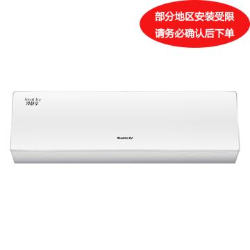 格力 冷静享 大1P变频冷暖壁挂空调,KFR-26GW/(26583)FNCb-A2。一价全包(包7米铜管)。先询后订