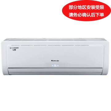 格力 Q畅1.5P壁挂式定频单冷空调,KF-35GW/(35370)Ga-3,限华南。一价全包(包7米铜管)。先询后订