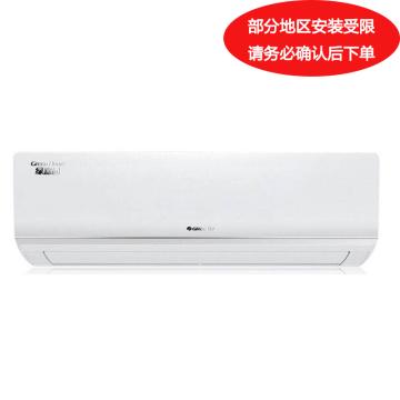 格力 2P定频单冷壁挂式空调,KF-50GW(50356)Ha-3,仅限华南地区。一价全包(包7米铜管)。先询后订