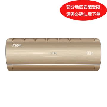 海尔 大1P变频壁挂式空调,KFR-26GW/13BAA21AU1,自清洁,一价全包(包7米铜管)。先询后订
