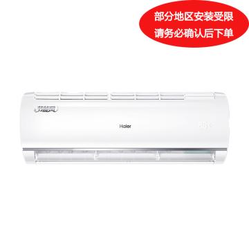 海尔 1.5P变频智能节能壁挂式空调,KFR-35GW/13QAB23AU1,一价全包(包7米铜管)。先询后订