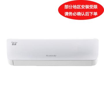 格力 俊越正1.5P变频壁挂式冷暖空调,KFR-35GW/(35559)FNAa-A3。一价全包(包7米铜管)。先询后订