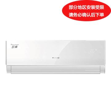 格力 1.5P悦雅变频壁挂机,KFR-32GW/(32591)FNhAa-A3,冷暖电辅。一价全包(包7米铜管)。先询后订