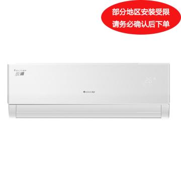 格力 大1P变频冷暖挂壁空调,悦雅3,KFR-26GW/(26591)FNhAa-A3,一价全包(包7米铜管)。先询后订