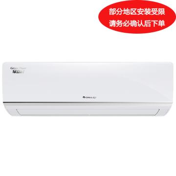 格力 2匹定频冷暖壁挂空调,绿嘉园3,KFR-50GW/(50556)NhAd-3,一价全包(包7米铜管)。先询后订