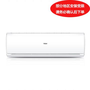 海尔 2匹冷暖壁挂式空调,KFR-50GW/19HDA13,大风量,快速制冷,一价全包(包7米铜管)。先询后订