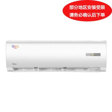 美的 1.5匹冷暖變頻壁掛機,省電星,KFR-35GW/BP2DN1Y-DA400(B3),一價全包(包7米銅管)。先詢后訂