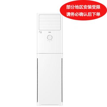 海尔 2P变频冷暖柜式空调机,KFR-50LW/23XDA23A,一价全包(包7米铜管)。先询后订