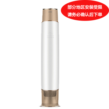 格力 3匹变频冷暖圆柱式空调,领衔,KFR-72LW/(72518)FNhAa-A1。一价全包(包10米铜管)。先询后订