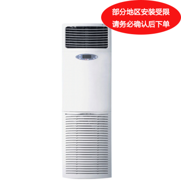 格力 單元柜機 5P以上定頻冷暖柜式空調,RF16W或RF16WQ/NaA-N4。一價全包(包10米銅管)。先詢后訂