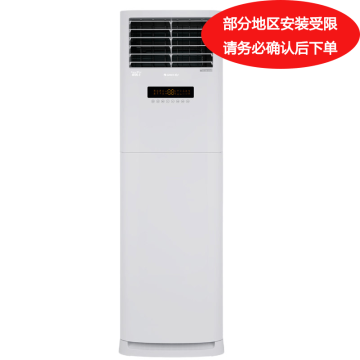 格力 3P定频冷暖柜机,悦风-Ⅱ柜机3,KFR-72LW/(72598S)NhAa-3。一价全包(包10米铜管)。先询后订