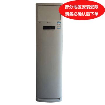 格力 3P定频冷暖柜式空调,悦风II,KFR-72LW/(72598)NhAa-3。一价全包(包10米铜管)。先询后订