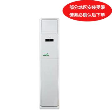 格力 5P单冷定频柜机,清新风,KF-120LW/(12368S)Ac-3 ,限华南。一价全包(包10米铜管)。先询后订