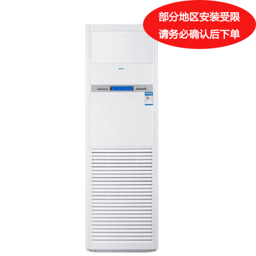 海尔 5匹立柜式定频商用中央空调,KFRd-125LW/51BBC13,380V。一价全包(包10米铜管)。先询后订