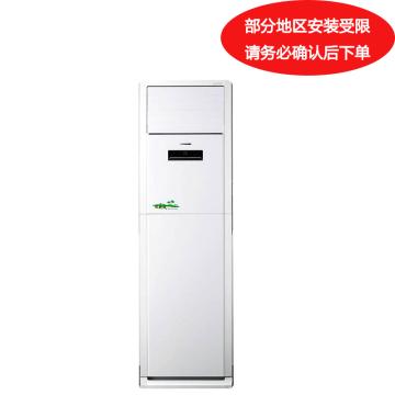 格力 5匹变频冷暖柜机,清新风2,KFR-120LW/(12568S)FNAa-A2。一价全包(包10米铜管)。先询后订