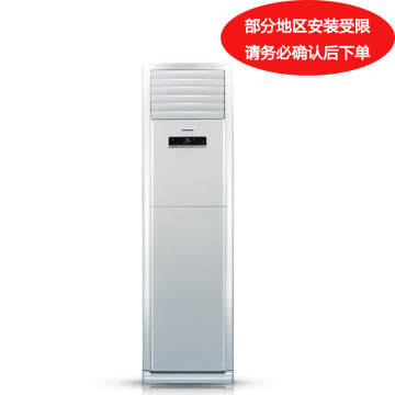 格力 5匹 定频 清新风 立柜式冷暖空调,KFR-120LW/(12568S)Ac-3。一价全包(包10米铜管)。先询后订