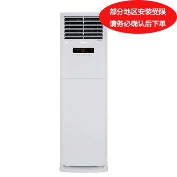 格力 悦风II 变频冷暖3P柜机空调,KFR-72LW/(72598)FNhAa-A3。一价全包(包10米铜管)。先询后订