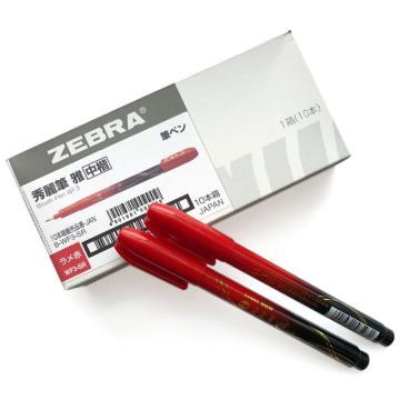 日本斑马牌(ZEBRA)书法笔,WF3-S-R