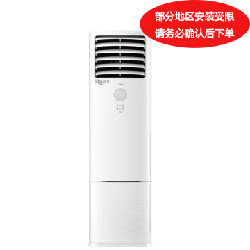 美的 冷静星2匹变频冷暖空调柜机,KFR-51LW/BP2DN1Y-DA400(B3),一价全包(包7米铜管)。先询后订