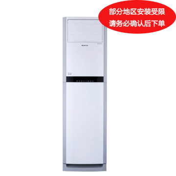 格力 3匹定频悦雅柜式冷暖空调, KFR-72LW/(72591)NhAa-3。一价全包(包10米铜管)。先询后订