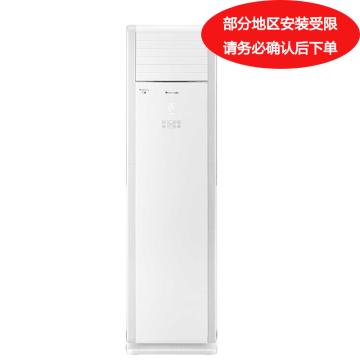 格力 5P单冷柜式空调,KF-120LW/(12332S)NhAa-3,仅限华南地区。一价全包(包10米铜管)。先询后订