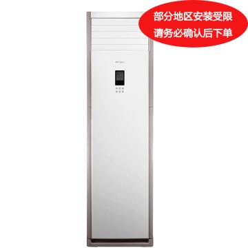 美的 5匹冷暖定频柜式空调,KFR-120LW/SDY-PA400(D3)。一价全包(包10米铜管)。先询后订