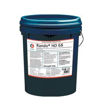 加德士 液压油,HD 68,18L/桶