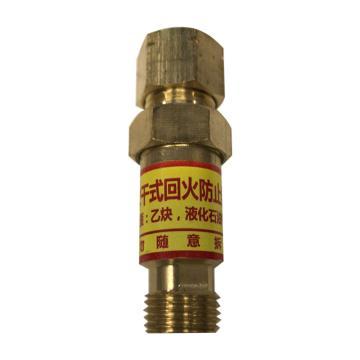 奥德普 乙炔回火器,HF-2 0.01-0.15MPa M14*1.5