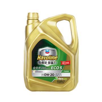 雪佛龍 全合成汽機油,金富力系列,0W-20,SN,4L*4/箱