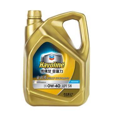 雪佛龙 全合成汽机油,金富力系列,0W-40,SN,4L*4/箱