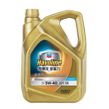 雪佛龙 全合成汽机油,金富力系列,5W-40,SN,4L*4/箱