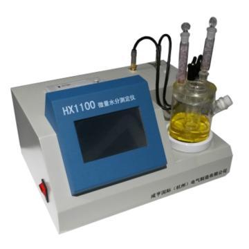 豪克斯特/HXOT 微量水分测试仪,HX 1100T