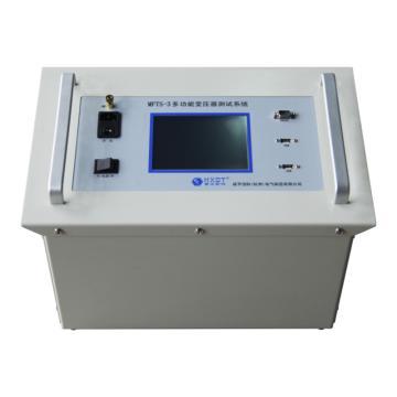 豪克斯特/HXOT 多功能变压器测试系统,MFTS-3