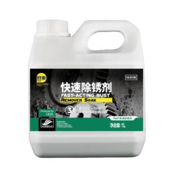好顺千万+ 快速除锈剂,HQ -FA1000,1L/瓶