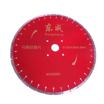 东成 马路切割片,500*4.0*50