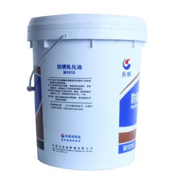 长城 防锈乳化油,M1010,15KG/桶