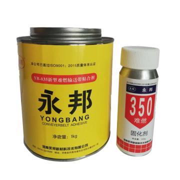 永邦 新型難燃輸送帶粘合劑(冷)含固化劑,YB-835,1000g+100g/瓶