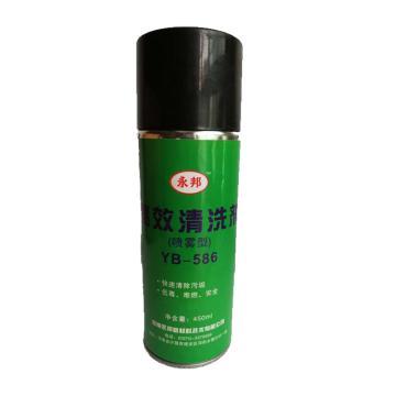永邦 高效清洗劑(噴霧型),YB-586,450ml/瓶