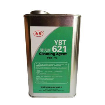 永邦 清洗劑,YBT621,1kg/瓶